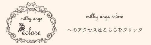 milky ange オリジナル衣装のレンタルサロン